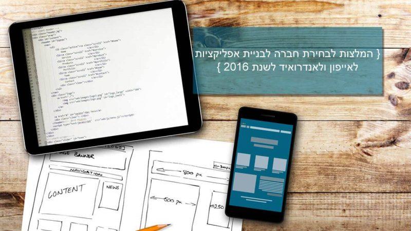 אסטרטגיית בניית אפליקציה לאנדרואיד ואייפון