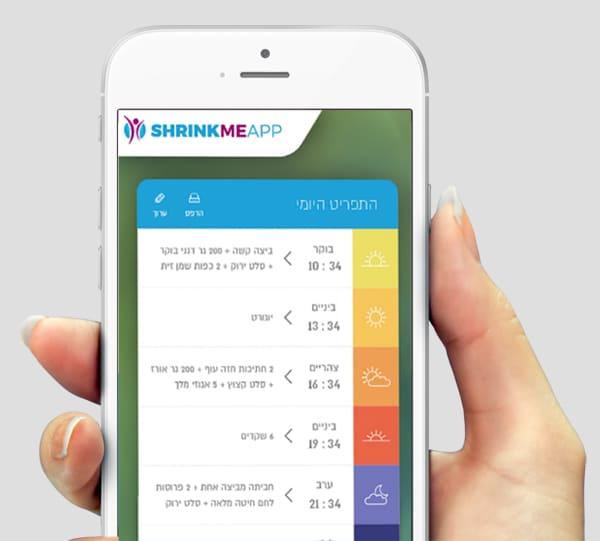 אפליקצייה לדיאטה ShrinkMe