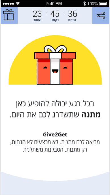 אפליקציה לעסקים GivendGet